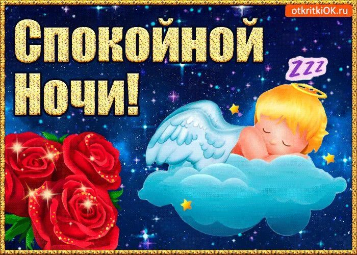 Открытка стикер спокойной ночи, гиф открытки добрым