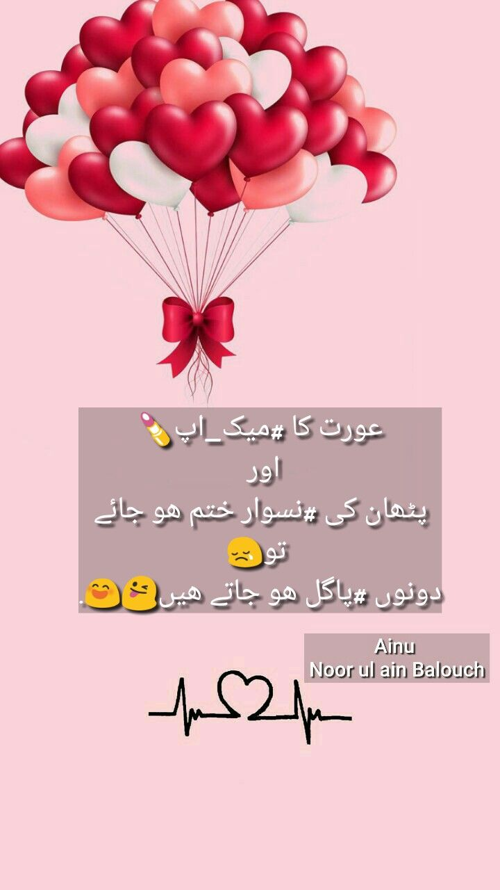 Pin By Noor Ul Ain On Urdu Poetry Quotes Poetry Quotes Love Quotes Quotes