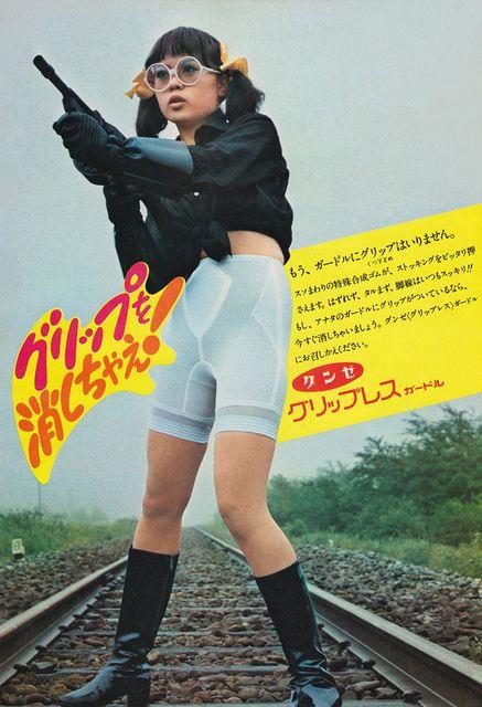 1969 Japanese Ad
