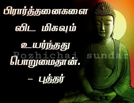Tamil Quotes Related Sharing Tufingcom Tamil Quotes Quotes