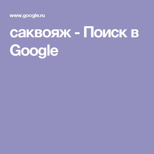 саквояж - Поиск в Google