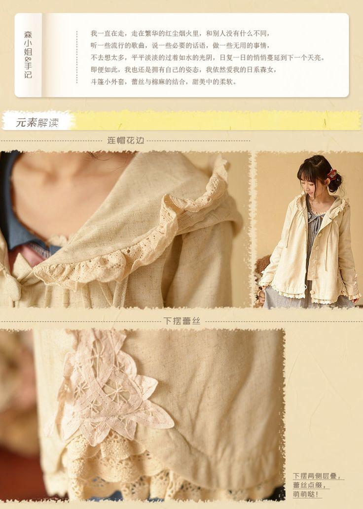 Куртки, ветровки : Летняя куртка-трапеция с капюшоном и застежкой на воздушных петлях, декорированная кружевом и рюшами