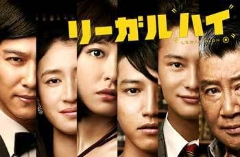 Legal High 2 (20 dec 2013) It got a pretty solid script. I wonder if Sakai pick the role himself. I think so as he is a reader and thinker.