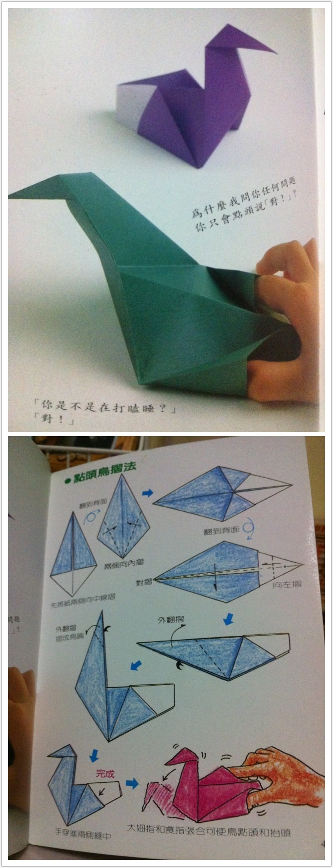 Origami bamboo letterfold folding instructions - Origami Crane Type 3