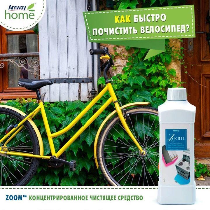 С каждым днём весна приближает открытие велосезона, а значит, пора позаботиться о чистоте своего велосипеда. Но как не тратить уйму времени на идеальный блеск любимого средства передвижения?   Нет ничего проще, если у вас под рукой ZOOM™ Концентрированное чистящее средство.  Как покупать продукцию Amway дешевле. Посмотреть: http://elenafedulina.com/landing75222  Разведите его в воде в пропорции 1:2, нанесите с помощью распылителя и протрите обработанную поверхность. Вам даже не нужно смывать…