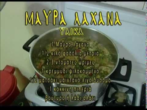 MAVRA LAXANA - YouTube