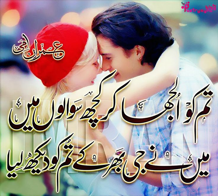 Best Poetry Quotes Of Love In Urdu: Poetry: Romantic Love Quotes In Urdu Pictures For Him And