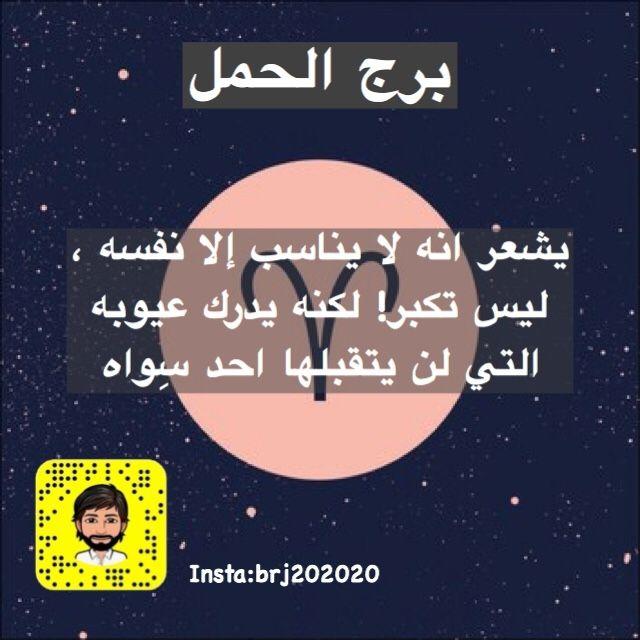 Pin By برج الحمل On Arabic Funny Quotes Skin Care Women Arabic Words