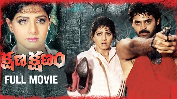 Kshana Kshanam Telugu Full Movie | Venkatesh | Sridevi | Ram Gopal Varma...
