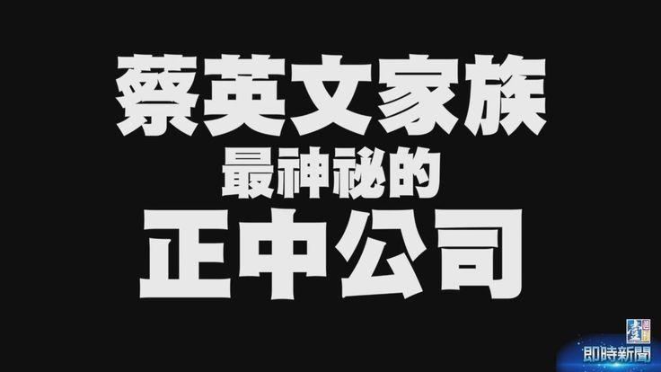 直擊!蔡英文家族最神秘的正中公司! 最勁爆的獨家內幕,明天敬請期待!  蔡英文 Tsai Ing-wen #正中公司