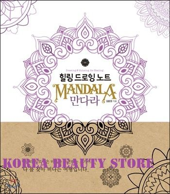 find more books information about mandala 95p188215mm made in korea high quality coloring books for adults libros livros libretashigh quality book