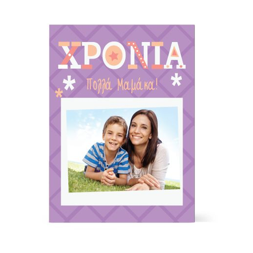 Ευχετήρια Κάρτα για τη Μαμά #mama #mother #μαμά #μητέρα #γιορτήμητέρας