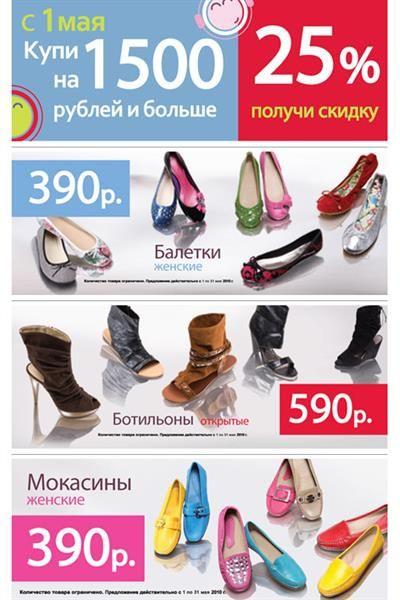 Центр обувь на металлистов