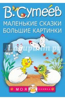Владимир Сутеев - Маленькие сказки, большие картинки обложка книги