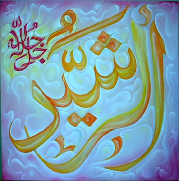 .Ar-Rashid, The Righteous TeacherRecitation of Ar-Rashid Ar-Rasheed (The Guide to the Right Path) One who recites this name 1000 times between Maghrib and Isha Namaz will be safe from troubles. Ar-Rashid Mentioned in Quran We shall teach thee, and thou wilt not forget aught of what thou art taught, save what God may will thee to forget -- for verily, He alone knows all that is open to man's perception as well as all that is hidden from it -- and thus shall We make easy for theethe path…