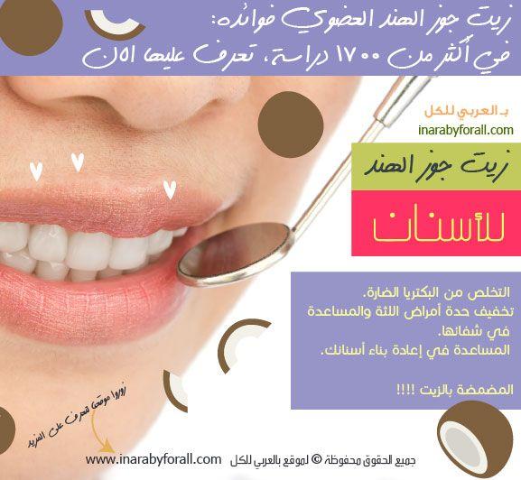 زيت جوز الهند العضوي فوائده في أكثر من 1700 دراسة تعرف عليها الآن بـ العربي Beauty Lipstick