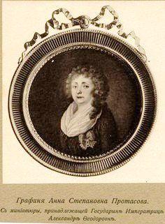 Графиня Протасова Анна Степановна (1745-1826)