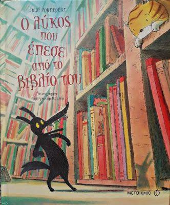 "Happy Learning Seeds: Βιβλιοπαίξαμε με το ... ""Ο λύκος που έπεσε από το βιβλίο του"", του Τιερί Ρομπερέχτ"