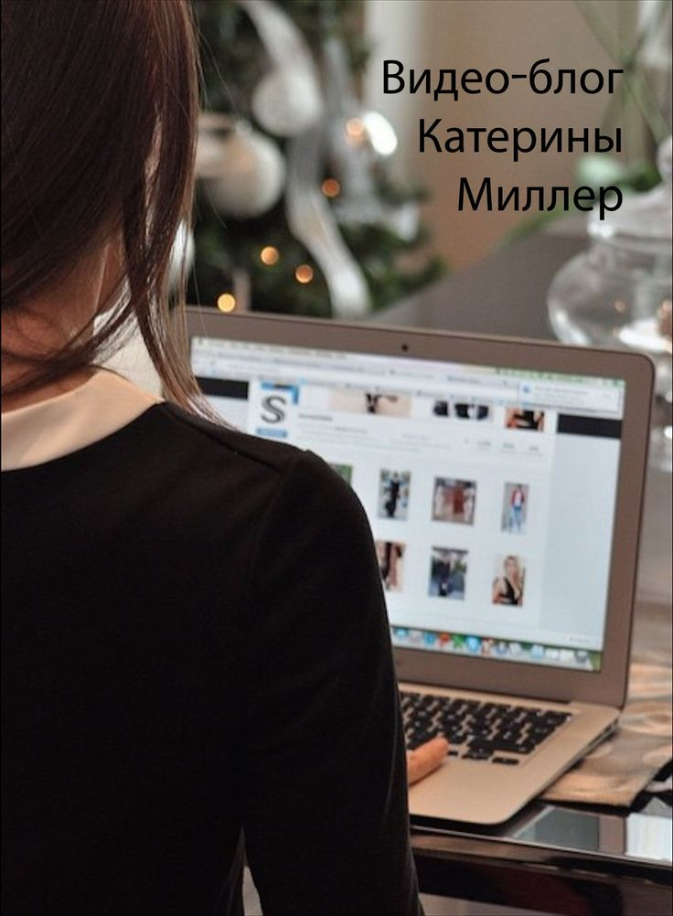 Видео-блог Katerina Miller  http://365.pm/zukul-youtube   Be successful with successful people