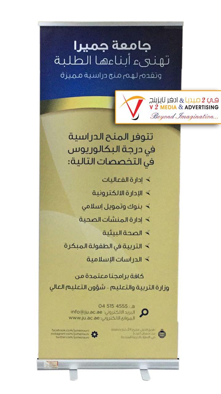 Pin By V2 Media Advertising On Roll Ups Printing Services Dubai Printing Press