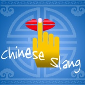 http://itunes.apple.com/us/app/chinese-slang/id449545042?mt=8