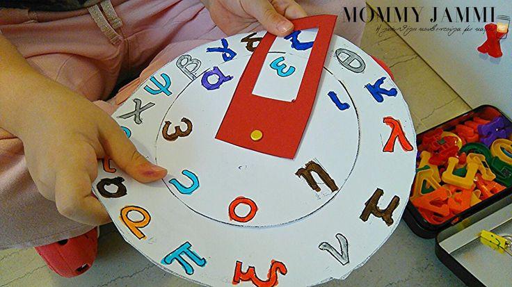 Παιδική χειροτεχνία, για να μάθουμε να συλλαβίζουμε! Γιατί η εκμάθηση σε παιδιά προσχολικής ηλικίας πρέπει να γίνεται με χαρά και με τη μορφή παιχνιδιού!