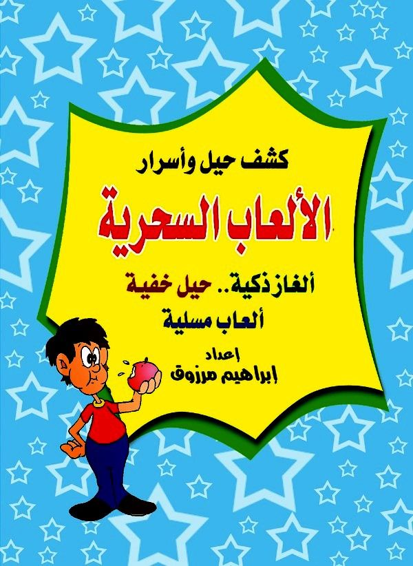 كشف حيل وأسرار الألعاب السحرية إبراهيم مرزوق Books4all Net Free Download Borrow And St Free Ebooks Download Books Ebooks Free Books Free Books Download