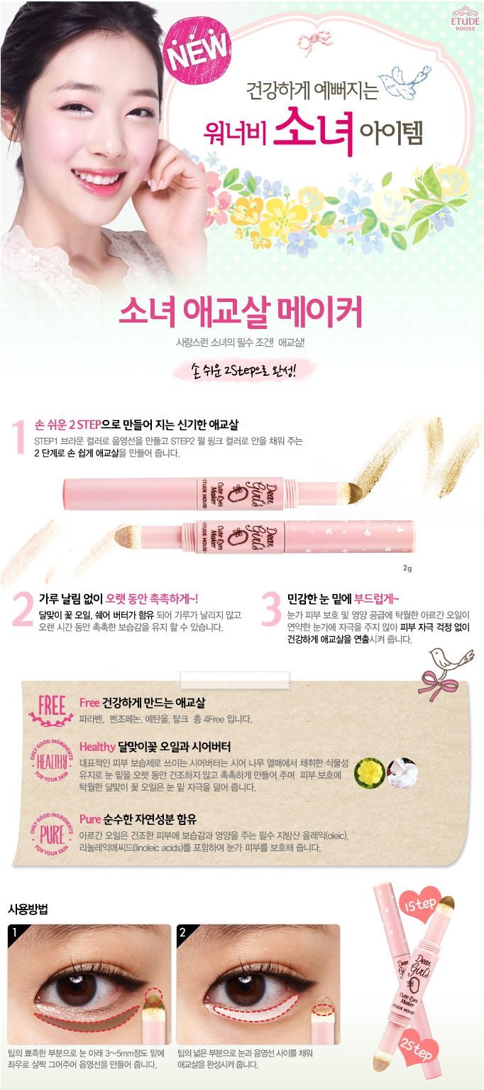 Etude House Korea Jakarta: Etude House Dear Girls Cute Eyes Maker 2g