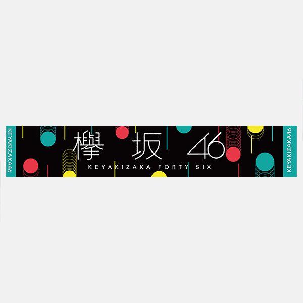 46 グッズ オフィシャル 坂 欅 櫻坂46 オフィシャルグッズストアオープン!「デビューカウントダウンライブ!!」