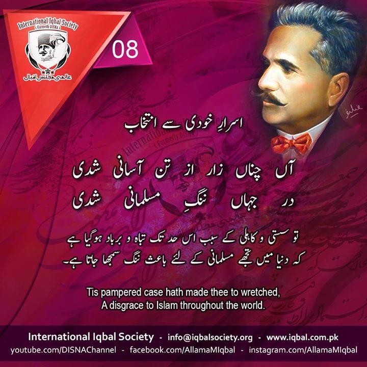 Iqbal Urdu Shayari Images: 1000+ Images About ALLAMA IQBAL On Pinterest