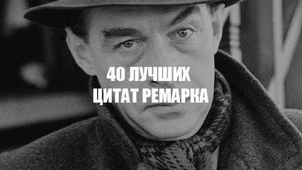 40 ЛУЧШИХ ЦИТАТ РЕМАРКА Самые вдохновляющие, пронизывающие и просто лучшие цитаты из книг Эриха Марии Ремарка, где он вложил весь свой жизненный опыт и свое пережившее многое сердце.