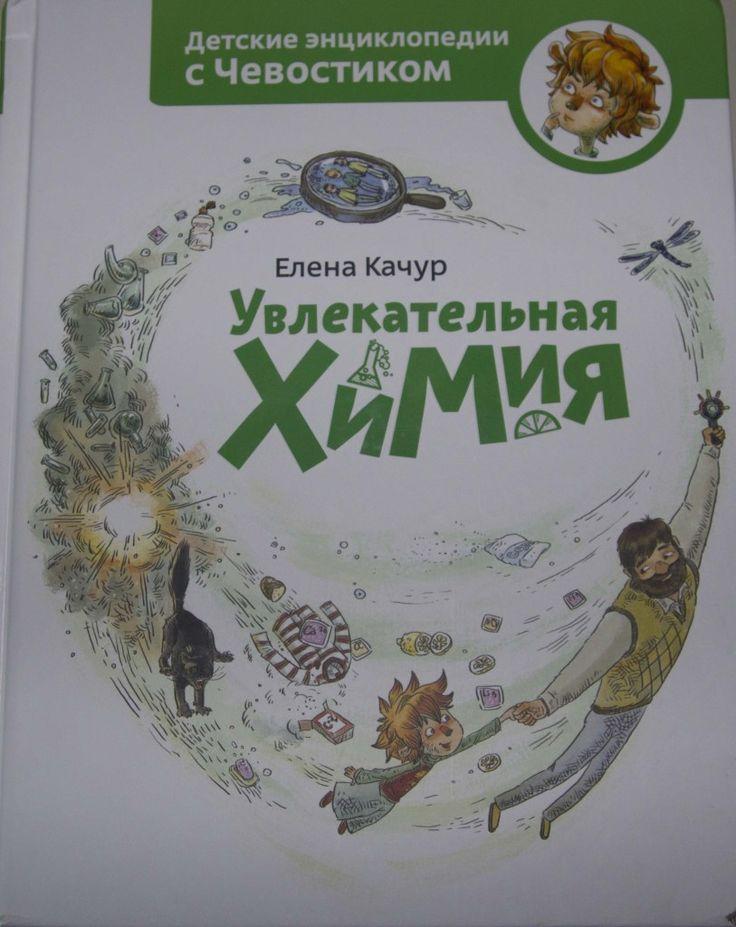 """Обзор книги """"Увлекательная химия"""""""