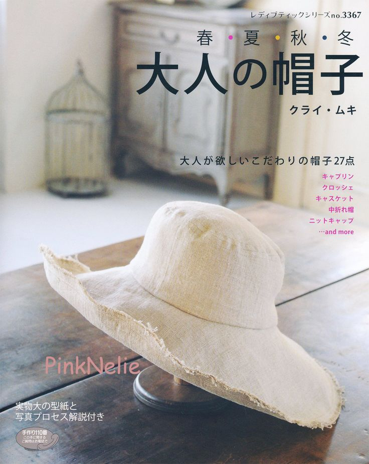 Handmade Lady Hats n3367 Japanese Craft Book by PinkNelie on Etsy