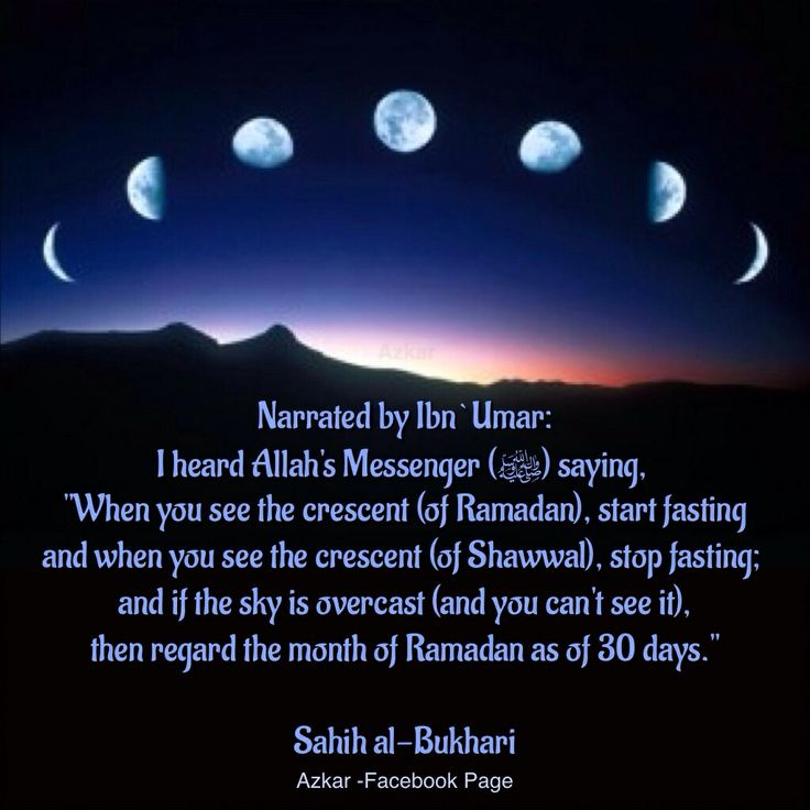 "Narrated Ibn `Umar: I heard Allah's Messenger (ﷺ) saying, ""When you see the crescent (of the month of Ramadan), start fasting, and when you see the crescent (of the month of Shawwal), stop fasting; and if the sky is overcast (and you can't see it) then regard the month of Ramadan as of 30 days."" ~Sahih al-Bukhari~  Fiqh of fasting- lecture by Omar Suleiman  http://youtu.be/uUzN8AbGVZQ"
