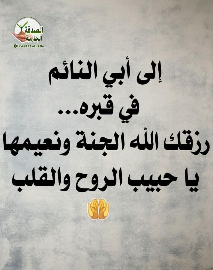 Pin By Oumaima Abdelhakim On صور Words Quotes Quotations Islamic Quotes
