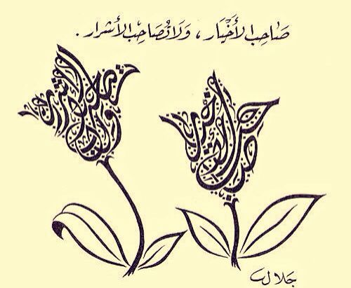 Best calligraphy images on pinterest islamic art
