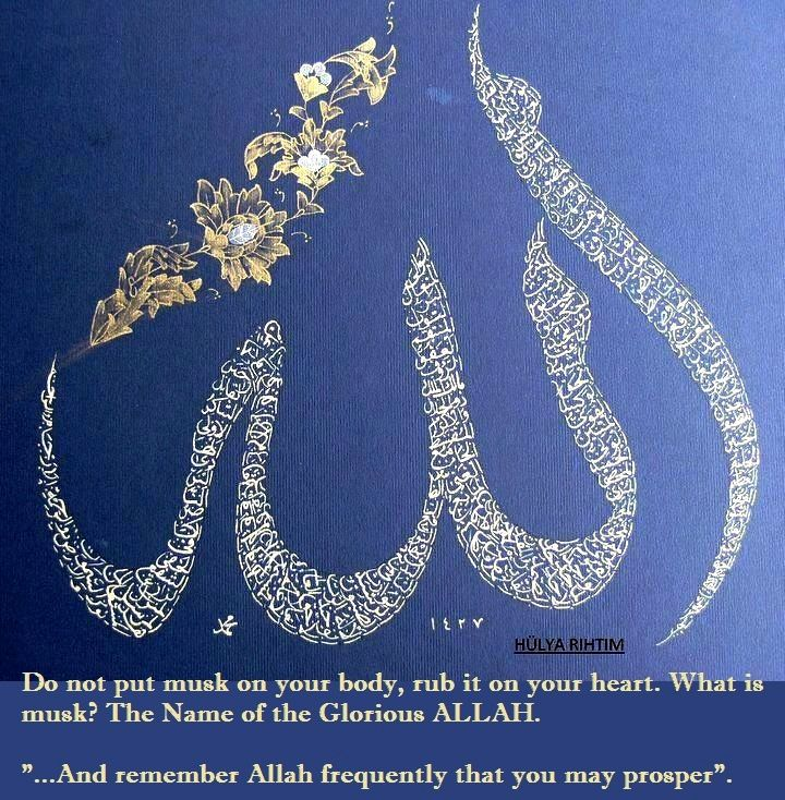 أسماء الله الحسنى                                    أسماء الله الحسنى                                    The 99 Names of Allah