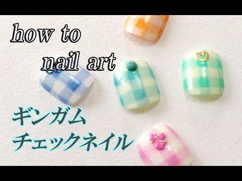 【夏ネイル】ギンガムチェックネイルの簡単な塗り方 how to nail art - YouTube