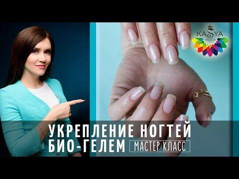 Укрепление ногтей биогелем: особенности, виды, техника