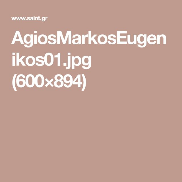 AgiosMarkosEugenikos01.jpg (600×894)