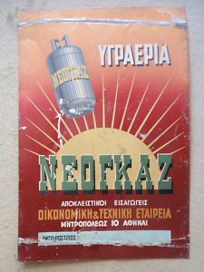 Vintage Greek Gas Distributor Original Enamel Sign | eBay