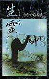 生霊(いきすだま) ささやななえこ http://www.ebookjapan.jp/ebj/title/242035.html