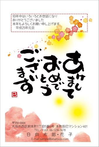 Japanese New Year's Card. 和風年賀状デザイン☆おめでたい感じがうんと伝わるように、明るく華やいだ中に温かいイメージの筆文字を書きました。