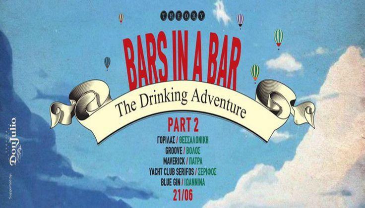 Για δεύτερη χρονιά η ομάδα του Theory, υποδέχεται στην αυλή της, κάποια από τα καλύτερα μπαρ της Ελλάδας, με σκοπό μια μοναδική fine drinking εμπειρία.