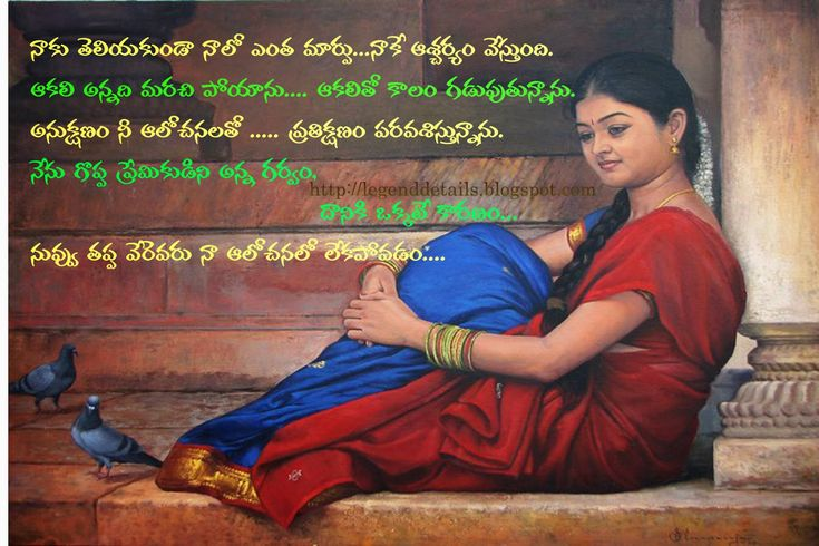 Heart Touching Love Messages in Telugu | Legendary Quotes ...