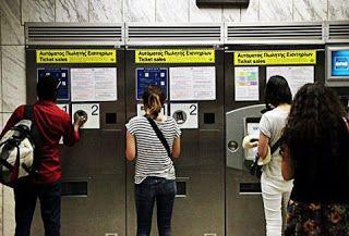 ΚΟΝΤΑ ΣΑΣ: Αλλάζουν όλα στο Μετρό: Ξέχνα τα Eισιτήρια όπως τα...