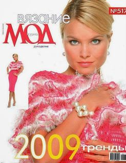 Irish crochet &: Журнал мод 517