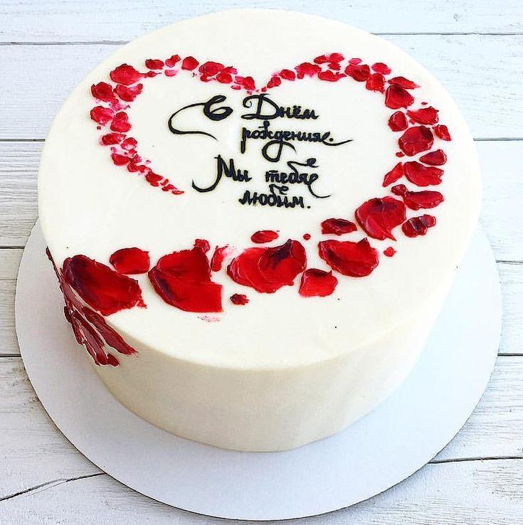 Написать на торте поздравление