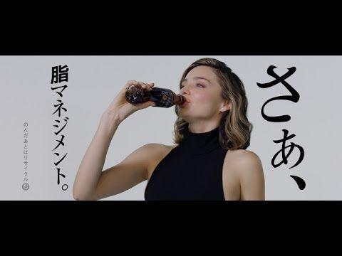 サントリー 黒烏龍茶『ミランダ・プレゼンテーション』篇 30秒 ミランダ・カー サントリー CM - YouTube