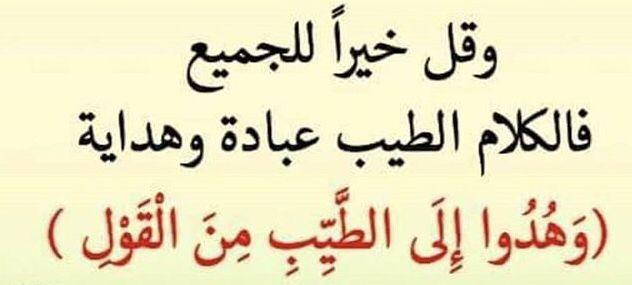 الكلام الطيب هداية Quotes Pediatrics Arabic Calligraphy